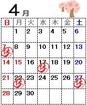 カレンダー201904