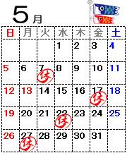 カレンダー201905