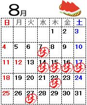 カレンダー201908-