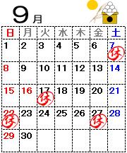 カレンダー201909