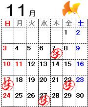 カレンダー201911