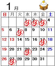 カレンダー202001