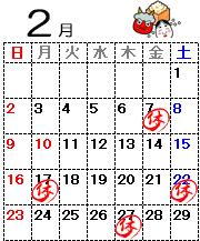 カレンダー202002