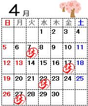 4月カレンダー 尼崎の質屋 丸彦質舗