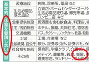 質屋は「基本的に休業を要請しない施設」に区分された 尼崎の質屋 丸彦質舗