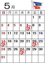 5月カレンダー 尼崎の質屋 丸彦質舗